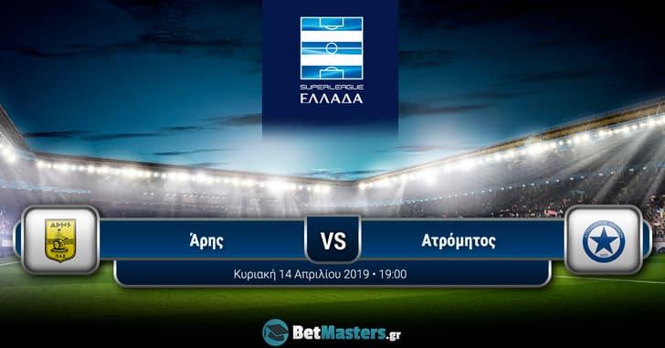 ΑΡΗΣ – ΑΤΡΟΜΗΤΟΣ   ARIS vs Atromitos     live streaming