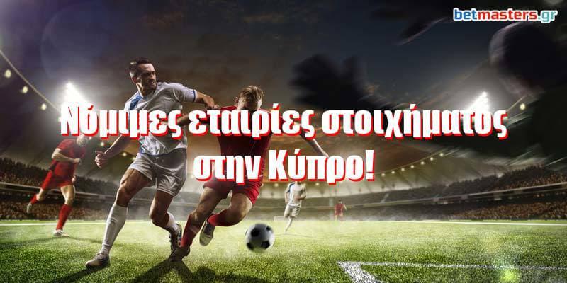 Νόμιμες εταιρίες στοιχήματος στην Κύπρο