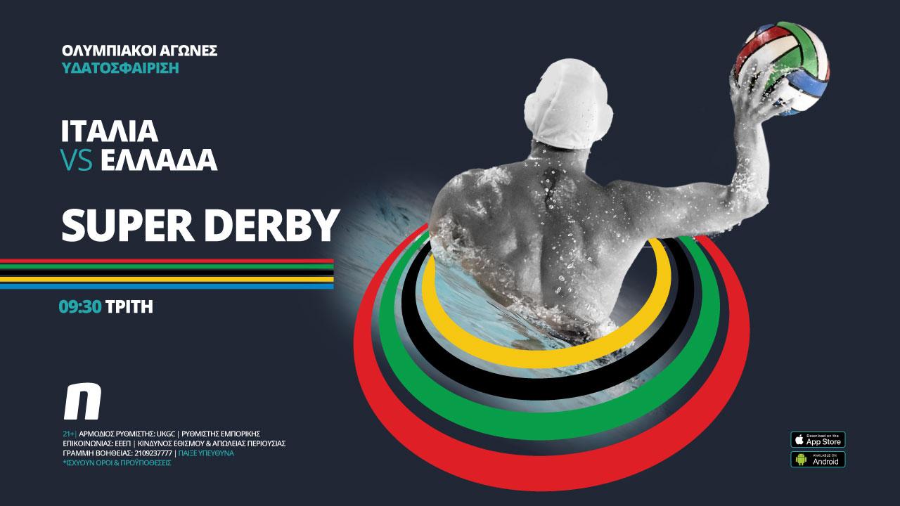 Ολυμπιακοί Αγώνες: Ελλάδα – Ιταλία στο πόλο